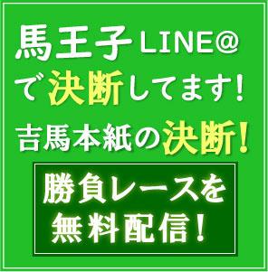 馬王子LINE@やってます!